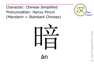 Chinese characters  ( an / àn ) with pronunciation (English translation: dark )