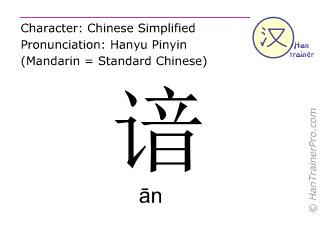 Caractère chinois  ( an / ān ) avec prononciation (traduction française: bien connaître )