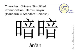 Chinese characters  ( an'an / àn'àn ) with pronunciation (English translation: inwardly )