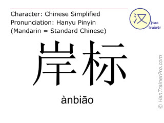 Chinesische Schriftzeichen  ( anbiao / ànbiāo ) mit Aussprache (Deutsche Bedeutung: Leuchtturm )
