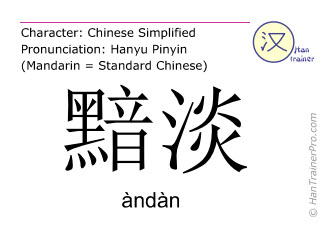 Chinese characters  ( andan / àndàn ) with pronunciation (English translation: dim )