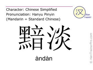 Caracteres chinos  ( andan / àndàn ) con pronunciación (traducción española: triste )