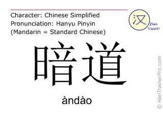 Chinese characters  ( andao / àndào ) with pronunciation (English translation: secret channel )