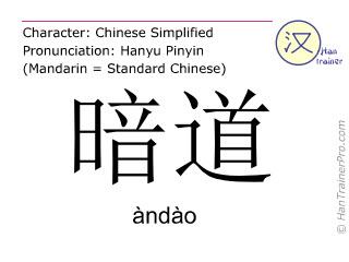 Caracteres chinos  ( andao / àndào ) con pronunciación (traducción española: canal secreto )
