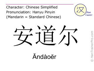 Caractère chinois  ( Andaoer / Āndàoĕr ) avec prononciation (traduction française: Andorre )