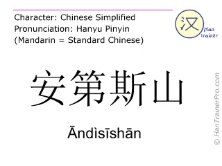 Chinese characters  ( Andisishan / Āndìsīshān ) with pronunciation (English translation: Andes )