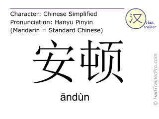 Chinese characters  ( andun / āndùn ) with pronunciation (English translation: to arrange for )