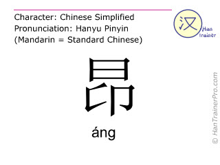 Chinese characters  ( ang / áng ) with pronunciation (English translation: to hold high )