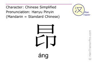 Caracteres chinos  ( ang / áng ) con pronunciación (traducción española: mantener en alto )