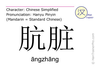 Chinese characters  ( angzhang / āngzhāng ) with pronunciation (English translation: filthy )