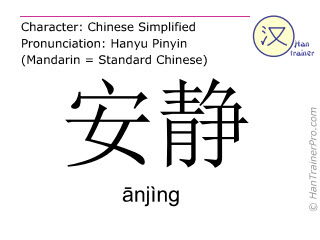 Chinese characters  ( anjing / ānjìng ) with pronunciation (English translation: quiet )