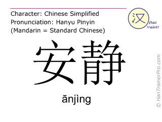 Caracteres chinos  ( anjing / ānjìng ) con pronunciación (traducción española: tranquilo )