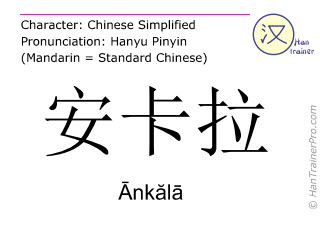 Chinese characters  ( Ankala / Ānkălā ) with pronunciation (English translation: Ankara )