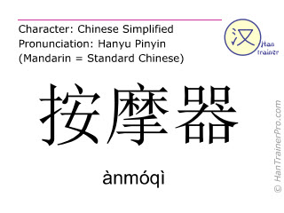 Chinese characters  ( anmoqi / ànmóqì ) with pronunciation (English translation: massager )