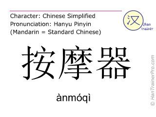 Caracteres chinos  ( anmoqi / ànmóqì ) con pronunciación (traducción española: masajeador )