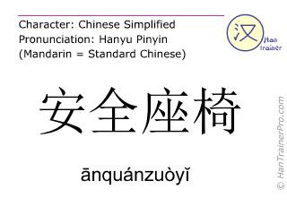 Chinesische Schriftzeichen  ( anquanzuoyi / ānquánzuòyĭ ) mit Aussprache (Deutsche Bedeutung: Sicherheitssitz )