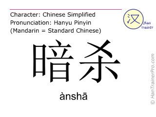 Caractère chinois  ( ansha / ànshā ) avec prononciation (traduction française: assassiner )