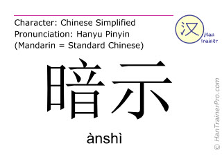 Chinese characters  ( anshi / ànshì ) with pronunciation (English translation: to hint )