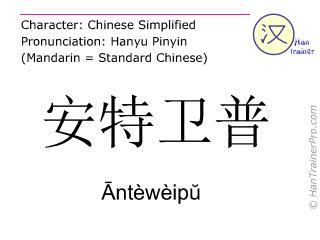 Chinesische Schriftzeichen  ( Anteweipu / Āntèwèipŭ ) mit Aussprache (Deutsche Bedeutung: Antwerpen )
