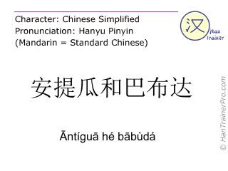 Chinese characters  ( Antigua he babuda / Āntíguā hé bābùdá ) with pronunciation (English translation: Antigua and Barbuda )