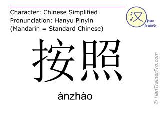 Caractère chinois  ( anzhao / ànzhào ) avec prononciation (traduction française: selon )