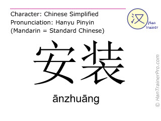 Chinese characters  ( anzhuang / ānzhuāng ) with pronunciation (English translation: to install )
