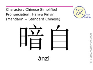 Chinese characters  ( anzi / ànzì ) with pronunciation (English translation: inwardly )