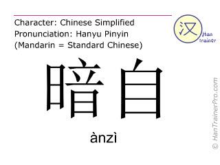 Chinesische Schriftzeichen  ( anzi / ànzì ) mit Aussprache (Deutsche Bedeutung: innerlich )