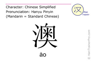 Chinese characters  ( ao / ào ) with pronunciation (English translation: Australia )
