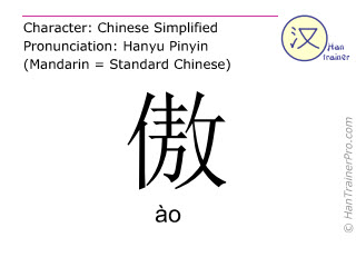 Chinesische Schriftzeichen  ( ao / ào ) mit Aussprache (Deutsche Bedeutung: Stolz )