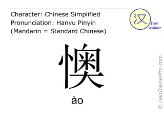 Chinese characters  ( ao / ào ) with pronunciation (English translation: to regret )