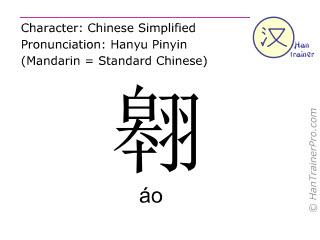 Chinesische Schriftzeichen  ( ao / áo ) mit Aussprache (Deutsche Bedeutung: hochfliegen )