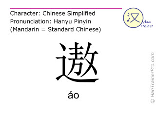 Chinese characters  ( ao / áo ) with pronunciation (English translation: to travel )