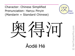 Chinese characters  ( Aode He / Àodé Hé ) with pronunciation (English translation: Oder )