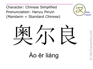Chinese characters  ( Ao er liang / Ào ĕr liáng ) with pronunciation (English translation: Orleans )