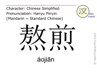 Chinese characters  ( aojian / áojiān ) with pronunciation (English translation: torture )