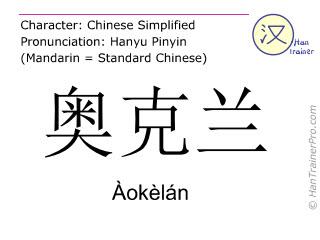 Chinesische Schriftzeichen  ( Aokelan / Àokèlán ) mit Aussprache (Deutsche Bedeutung: Oakland )
