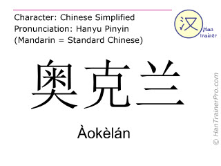 Caracteres chinos  ( Aokelan / Àokèlán ) con pronunciación (traducción española: Oakland )