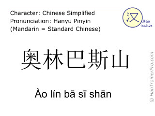 Chinese characters  ( Ao lin ba si shan / Ào lín bā sī shān ) with pronunciation (English translation: Mount Olympus )