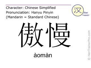 Chinesische Schriftzeichen  ( aoman / àomàn ) mit Aussprache (Deutsche Bedeutung: arrogant )