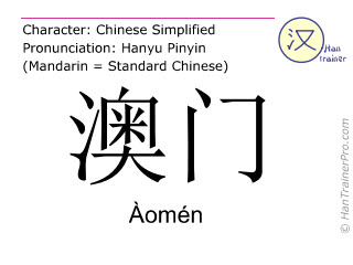 Chinese characters  ( Aomen / Àomén ) with pronunciation (English translation: Macao )