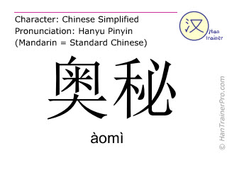 Chinese characters  ( aomi / àomì ) with pronunciation (English translation: profound mystery )