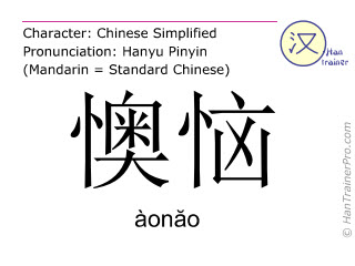 Chinese characters  ( aonao / àonăo ) with pronunciation (English translation: upset )