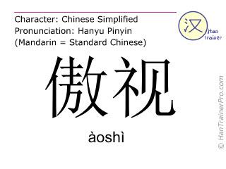 Chinesische Schriftzeichen  ( aoshi / àoshì ) mit Aussprache (Deutsche Bedeutung: verachten )