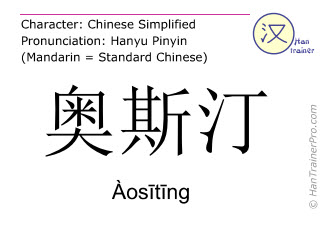 Chinese characters  ( Aositing / Àosītīng ) with pronunciation (English translation: Austin )