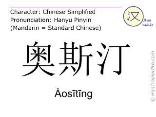 Caracteres chinos  ( Aositing / Àosītīng ) con pronunciación (traducción española: Austin )