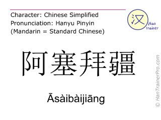 Chinese characters  ( Asaibaijiang / Āsàibàijiāng ) with pronunciation (English translation: Azerbaijan )