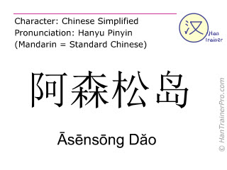 Chinese characters  ( Asensong Dao / Āsēnsōng Dăo ) with pronunciation (English translation: Ascension )