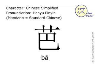Chinese characters  ( ba / bā ) with pronunciation (English translation: a fragrant plant )