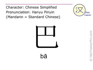Chinesische Schriftzeichen  ( ba / bā ) mit Aussprache (Deutsche Bedeutung: <m>an etwas festkleben</m> )
